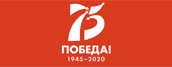 75-я годовщина победы в Великой Отечественной войне