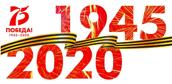 «75 лет ПОБЕДА» 1945-2020
