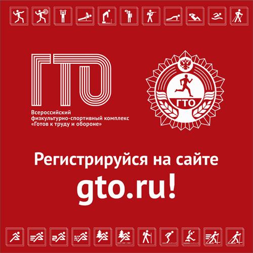 Возрождение ВФСК ГТО
