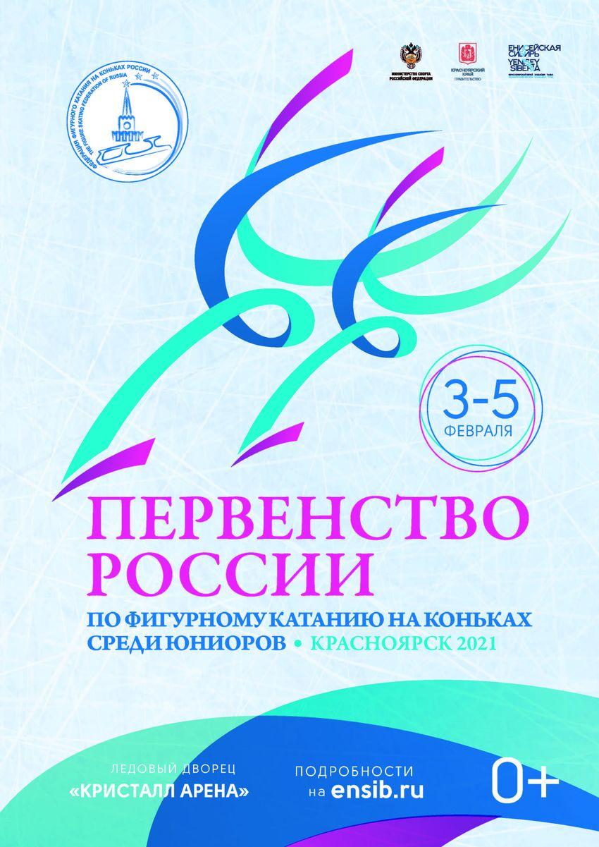 С 3 по 5 февраля 2021 года в городе Красноярске будет проводиться Первенства России по фигурному катанию на коньках среди юниоров