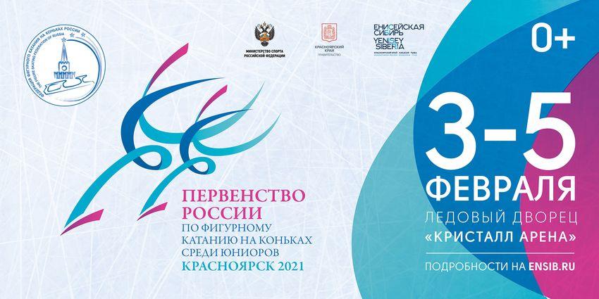 Первенство России по фигурному катанию среди юниоров с 3 по 5 февраля 2021 года