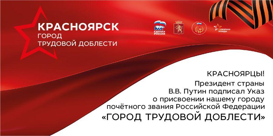 Красноярск - Город трудовой доблести